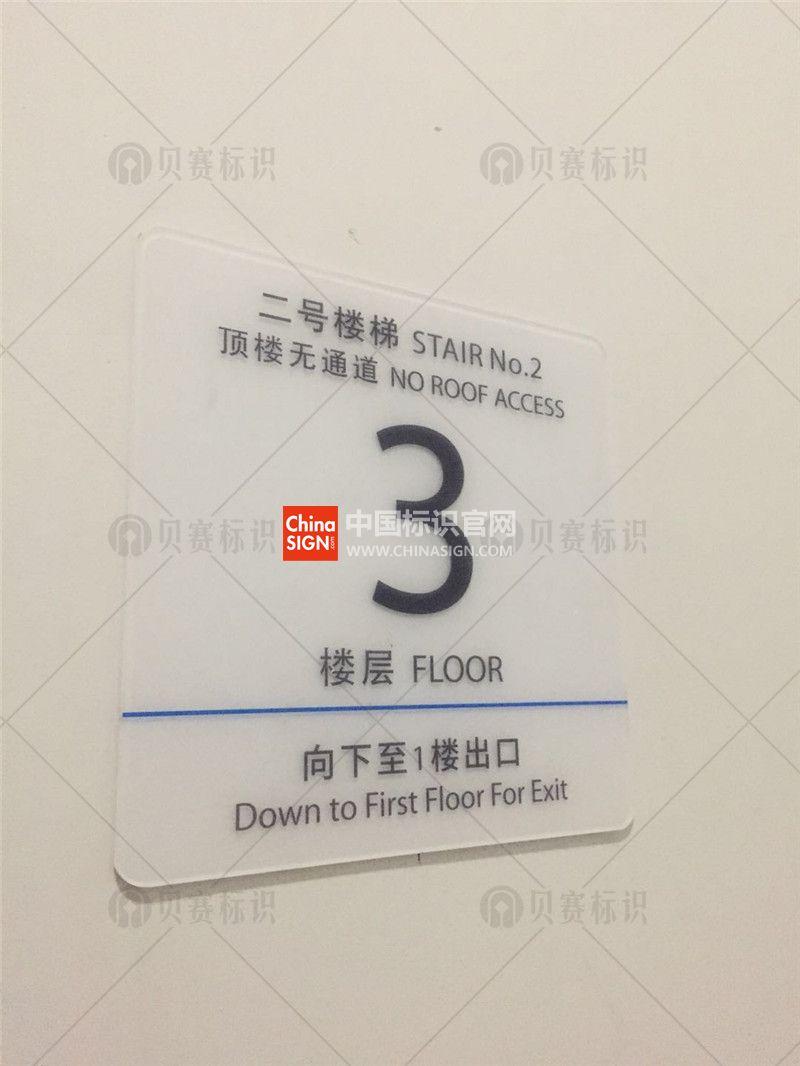 福州洲际智选假日酒店标识标牌制作楼层指示设计制作图