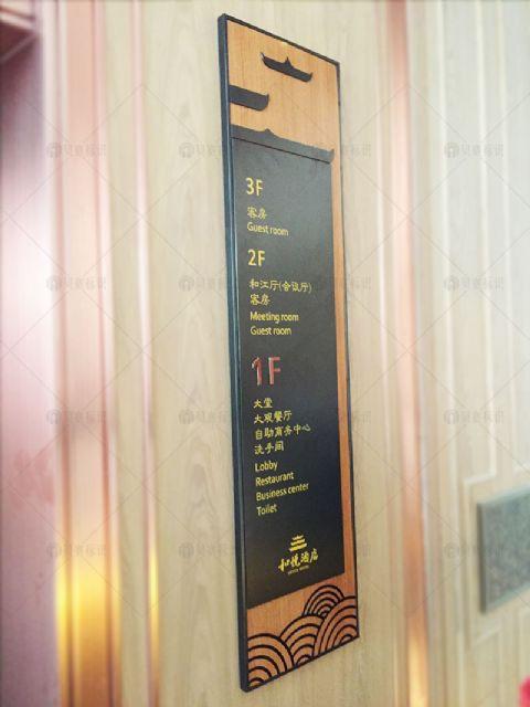 衡阳和悦酒店标识标牌制作吊挂指示设计图