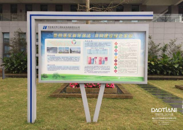 华能两江宣传栏设计图