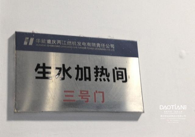 华能两江名称警示牌设计图