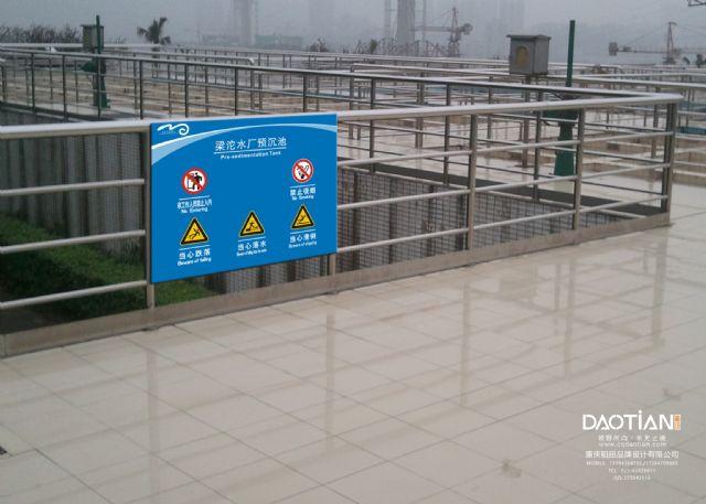 中法供水—梁陀方案户外指示牌设计图