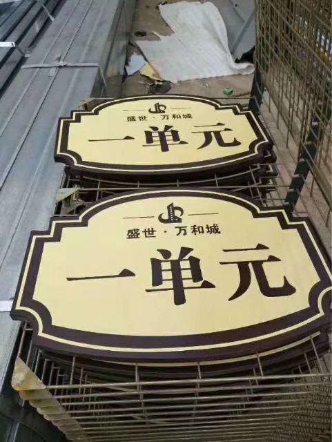 商场导视标识标牌草地牌设计图