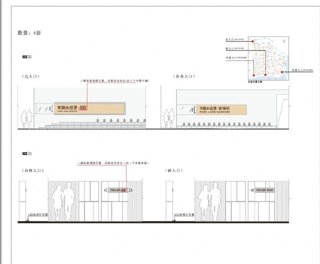 华润小径湾户外指示牌设计图