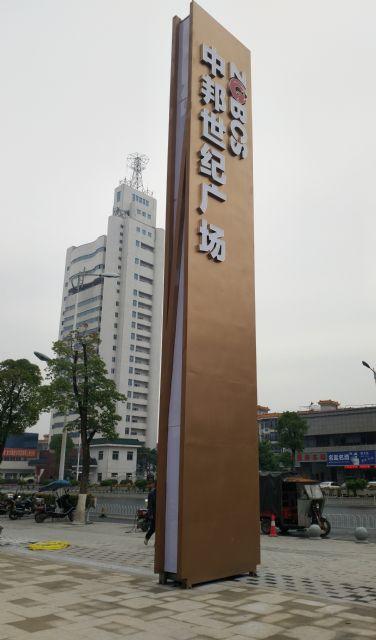 永州中邦世纪广场标识