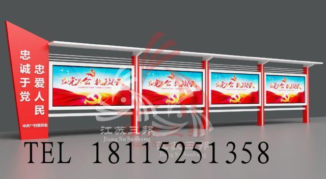 宣传栏标识标牌宣传栏设计图