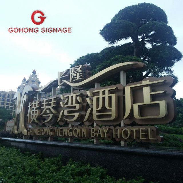 珠海横琴湾酒店标识系统精工字设计图