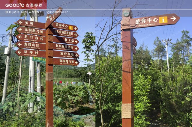开县满月乡马扎营景区标识制作户外指示牌设计图