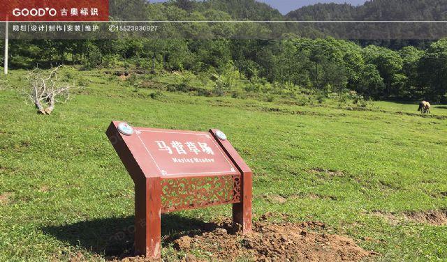 开县满月乡马扎营景区标识制作草地牌设计图