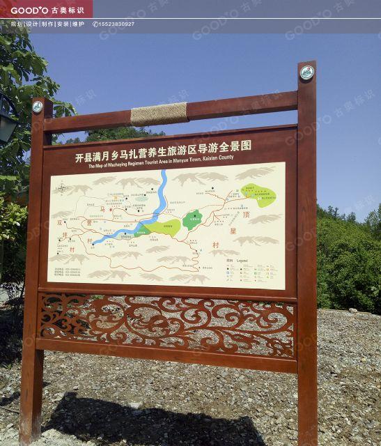 开县满月乡马扎营景区标识制作