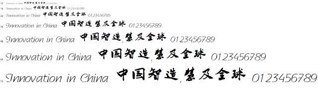 书体坊兰亭体迷你字设计图