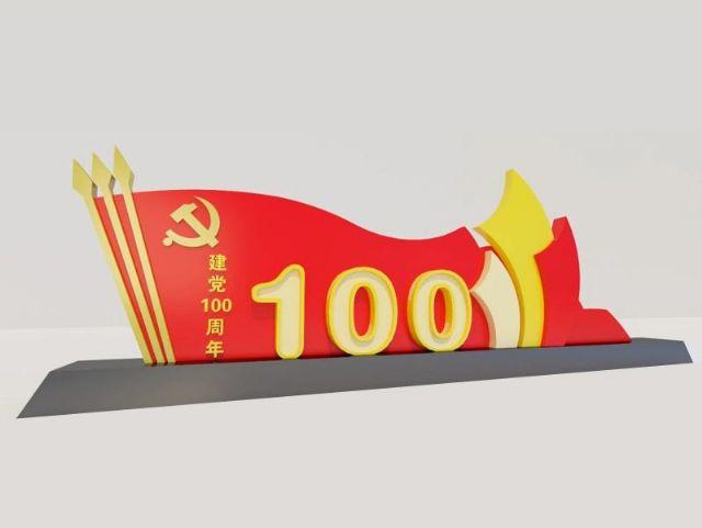 给党献礼——庆祝建党的100周年的标识牌设计设计图