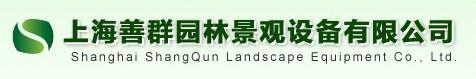 上海善群园林景观设备有限公司