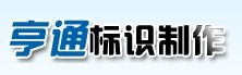济南亨通标识制作有限公司