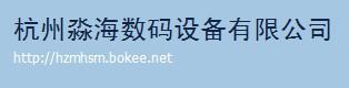 杭州淼海数码设备有限公司