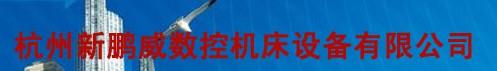 杭州新鹏威数控机床设备有限公司