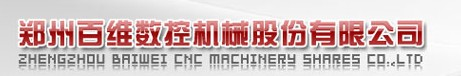 郑州百维数控机械股份有限公司