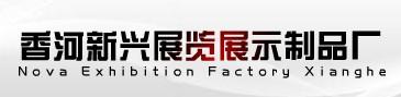 香河新兴展览展示制品厂