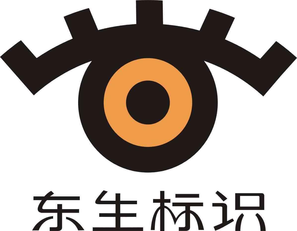 郑州东生标识设计制作有限公司