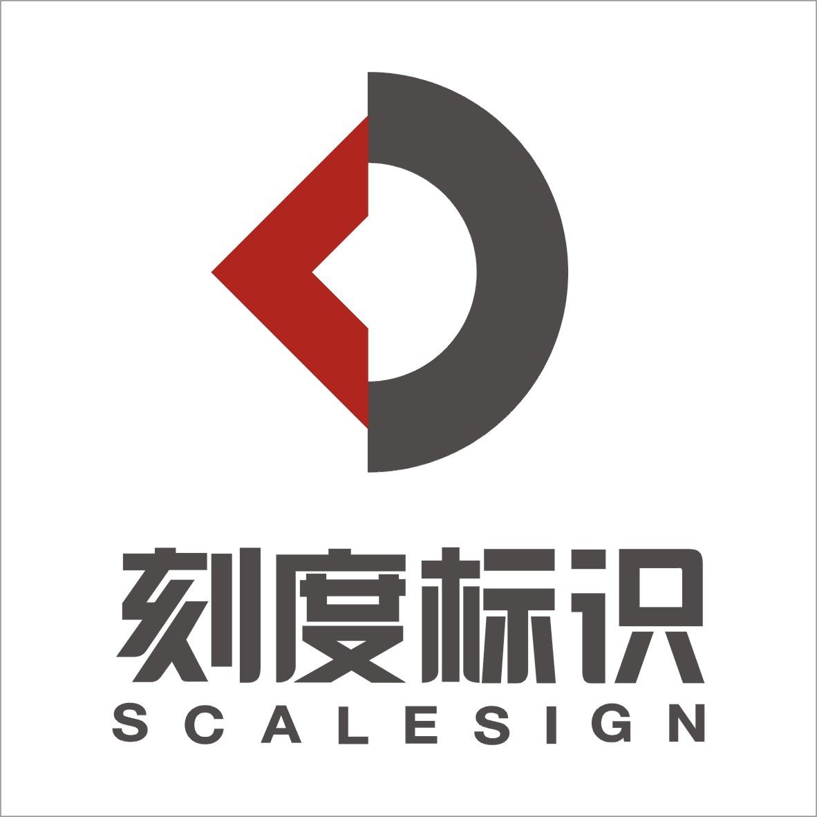 杭州刻度标识设计制作有限公司