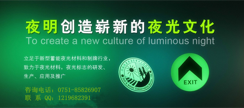 杭州夜明科技开发有限公司