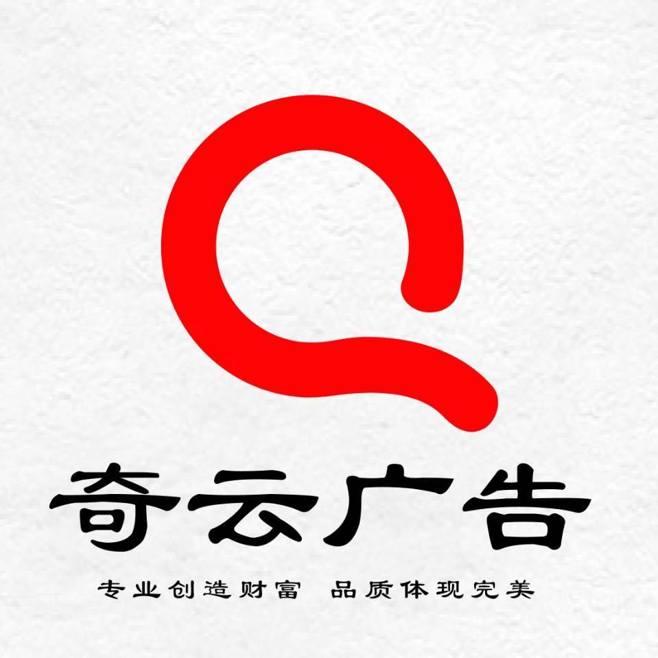 上海奇云广告有限公司