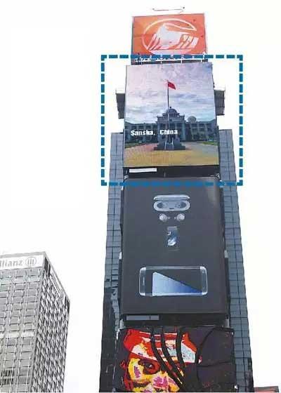 纽约时代广场被南海宣传片刷屏