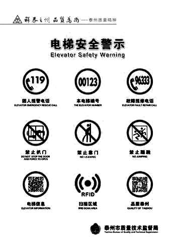 江苏泰州电梯安全警示标识牌荣获国家专利