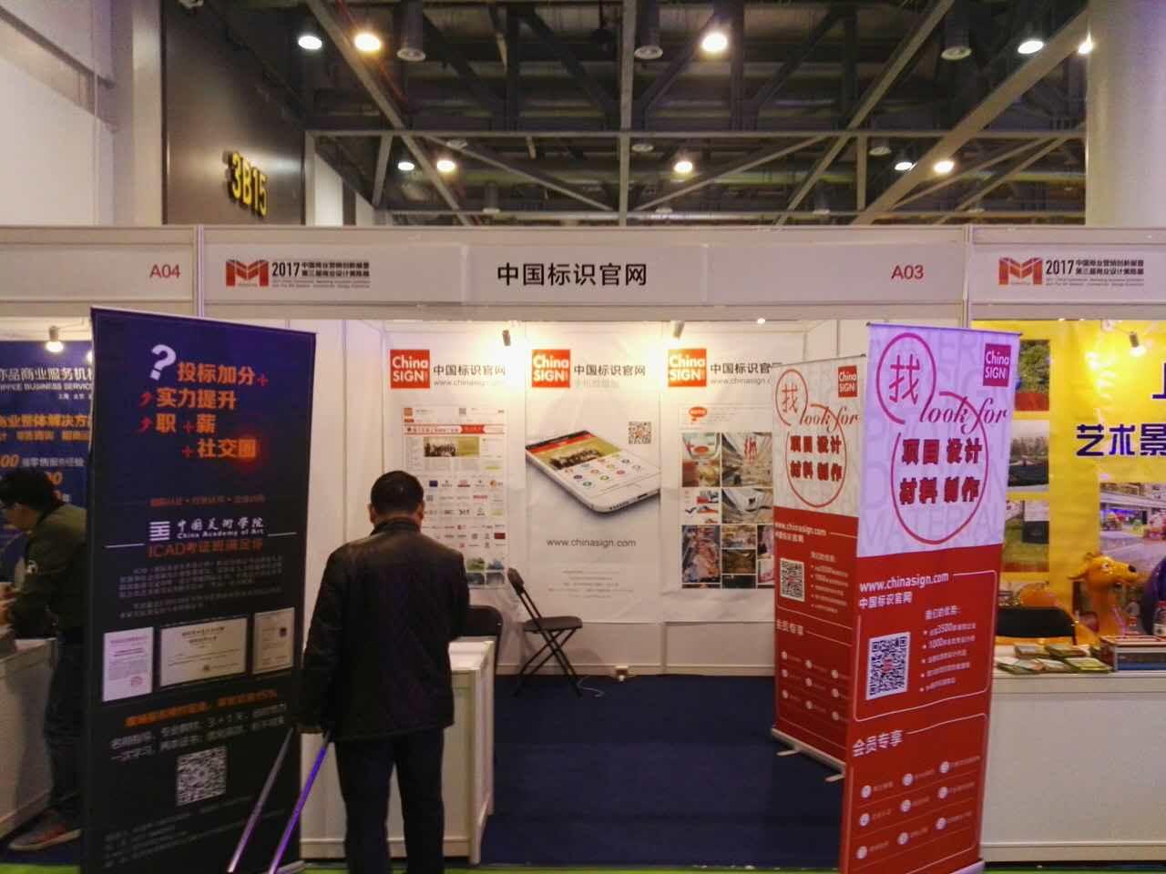 杭州《第三届商业设计美陈展》中国标识官网与您同行!