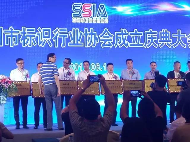 热烈庆祝苏州市标识行业协会成立庆典圆满召开