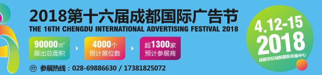 2018年第十六届成都国际广告节邀请函