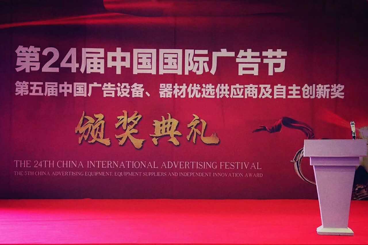 2017年24届长沙广告节,第五届中国广告设备、器材优选供应商及自主创新奖获奖名单
