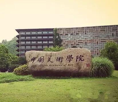 中国美术学院公共艺术研究院及海口经济学院联合 招生简章