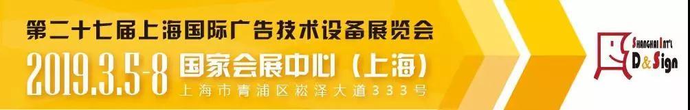 相约2019上海国际广告技术设备展览会(2019.3.05~08) 2H-A0051
