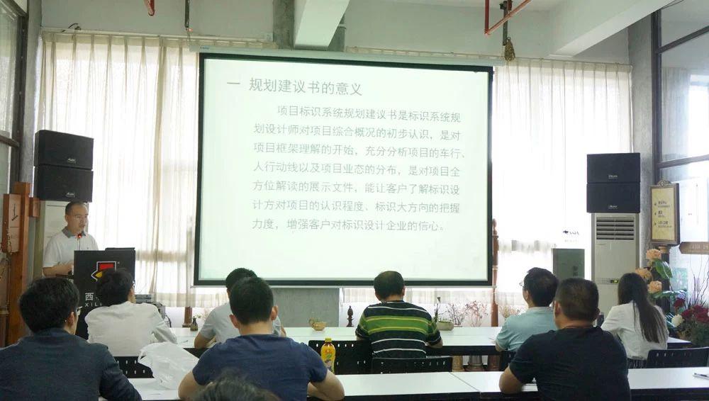 【培训预告】深圳市西利标识研究院第25期标识系统规划设计师培训班