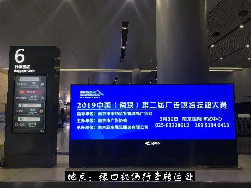 2019中国(南京)第二届广告喷绘技能大赛户外宣传拉开帷幕!