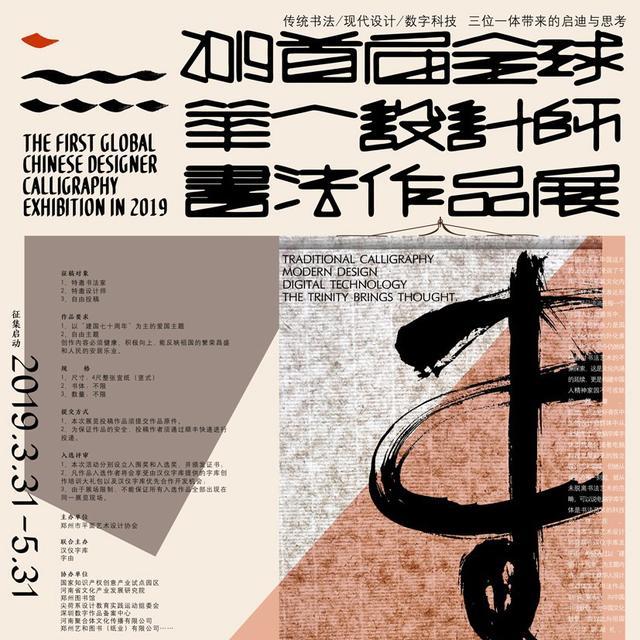 首届全球华人设计师书法作品展,你要参赛吗?