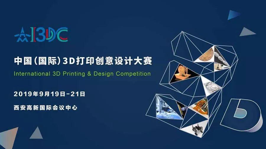 通知:第四届中国(国际)3D打印创意设计大赛,值得关注