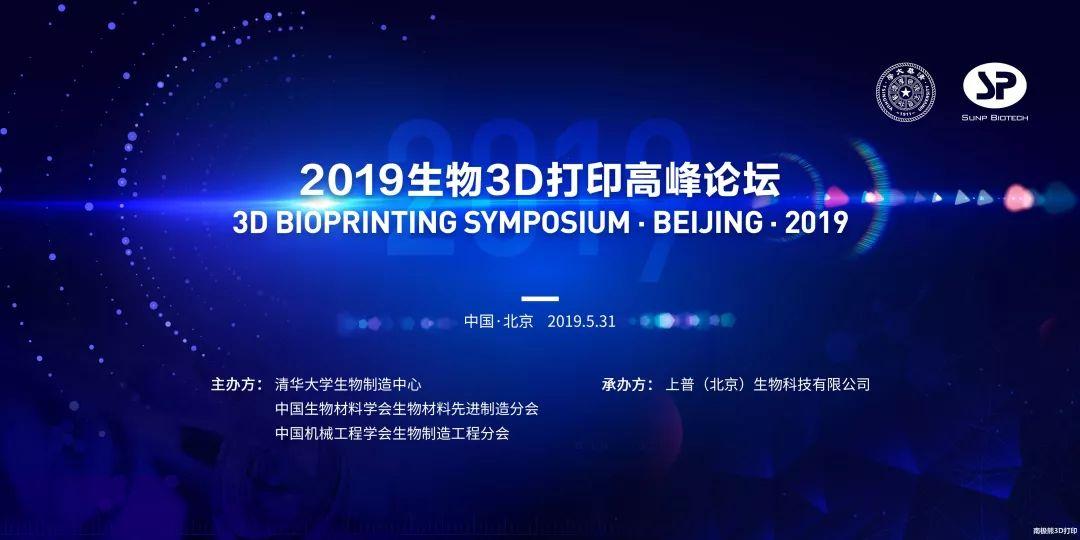 预告:2019年生物3D打印高峰论坛·北京