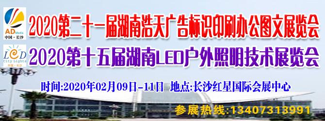 2020第二十一届湖南浩天广告四新标识展览会