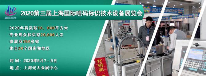 2020第三届上海国际喷码标识技术设备展览会