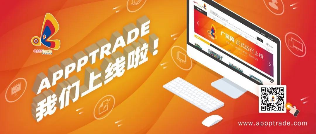 """上海国际广印展商贸配对平台——""""广印新在线APPPTRADE""""应时而生"""