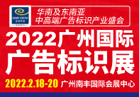 2022广州国际广告标识展(SIGN CHINA 2022·Guangzhou)