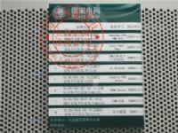 国家电网机房机柜详细标识牌