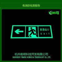 夜光蓄光标识标牌紧急出口消防标识牌安全出口指示标志牌pvc铝板图案可定制
