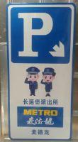 韩城停车场路牌制作,韩城哪里有交通路牌制作厂家
