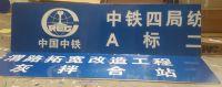 兴平工业园区厂区旅游景点牌制作厂家。兴平专业交通标志牌加工
