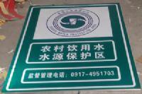 商洛反光标志牌加工,商洛环境整治工程标识牌制作厂家