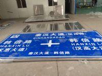 呼和浩特反光标志牌加工,呼和浩特乡村公路牌制作厂家