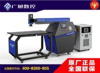 广旭U300激光焊字机