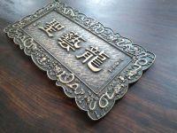铜板浮雕雕刻标识标牌设计制作